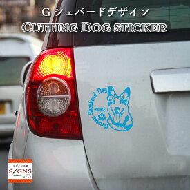 ジャーマンシェパード 車 ステッカー 犬 シェパード かわいい カッティング 転写式 窓 可愛い 車ステッカー かっこいい dog ドッグ イヌ いぬ ペット シール オリジナルデザイン プレゼント 贈り物 3
