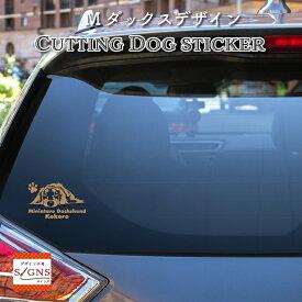 車 ステッカー 犬 ミニチュアダックスフンド かわいい ミニチュアダックス かっこいい dog ドッグ イヌ いぬ シール ダックス プレゼント 記念 16 カッティングシート デザイン工房