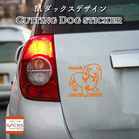 車 ステッカー 犬 ミニチュアダックスフンド かわいい ミニチュアダックス かっこいい dog ドッグ イヌ いぬ シール ダックス プレゼント 11 カッティングシート デザイン工房 オリジナルグッズ