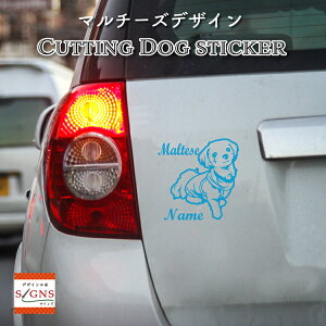 マルチーズ 車 ステッカー 犬 かわいい カッティング 転写式 窓 可愛い 車ステッカー かっこいい dog ドッグ イヌ いぬ ペット シール オリジナルデザイン プレゼント 記念 贈り物 1 オリジナ