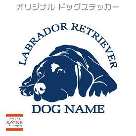 ラブラドールレトリバー 車 ステッカー ラブラドール かわいい 転写式 窓 車ステッカー おしゃれ dog ドッグ 犬 ペット ナイスポーズ プレゼント 3 カッティングシート デザイン工房