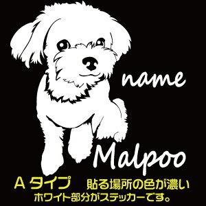 ハーフ犬 マルプー ステッカー 2 malpoo マルプーステッカー ハーフドッグ ミックス犬 mixdog harfdog カッティングステッカー 犬 犬ステッカー ペット ペットステッカー 車ステッカー マルチーズ トイプードル