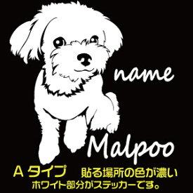 ハーフ犬 マルプー 犬 車 ステッカー マルチーズ & トイプードル かわいい 転写式 車ステッカー ミックス犬 dog ペット シール プレゼント 贈り物 2 カッティングシート デザイン工房