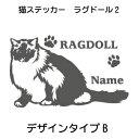 ラグドール ステッカー 猫 車 ぬいぐるみ 肉球 シール かわいい カッティングシート 転写式 窓 車 おしゃれ cat ネコ …
