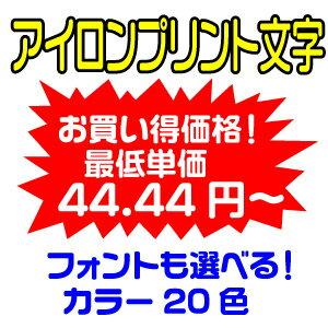 アイロンプリント 文字 1行タイプ 1cm文字〜10cm文字まで4文字から最大45文字45cm以内、1行で製作 デカール
