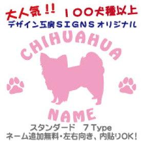 ペット ステッカー dogシルエット切り抜きシール TYPE3 103犬種 ペットネーム追加無料犬 ステッカー ペットステッカー 犬ステッカー