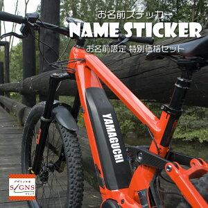 ネーム ステッカー 名前 シール 2cm 3cm アルファベット 英文字 カッティングステッカー 名前限定 お一人様分1セット (最大20文字) お買い得セット 自転車 名入れ オーダーメード オリジナルグ