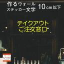 ウォールステッカー 作る 文字 オリジナル オーダーメイド 10cm以下 英字 英文 漢字 おしゃれ モノトーン 切り文字 …