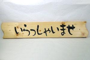 木彫り彫刻 木製看板 いらしゃいませ