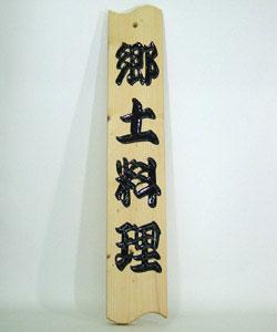 木彫り彫刻 木製看板 郷土料理