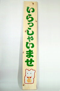 木彫り彫刻 木製看板 招き猫 いらっしゃいませ