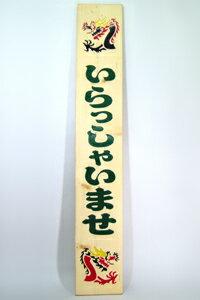 木彫り彫刻 木製看板 龍 いらっしゃいませ