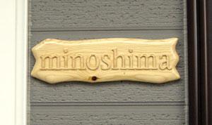 木彫り彫刻 木製表札 オリジナルデザイン