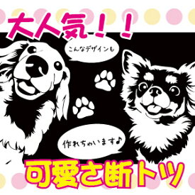 大人気!写真から作る ペットステッカー ペット ステッカーめちゃめちゃ可愛い!! オリジナルデザインで格安! 犬 猫 デザイン&製作犬ステッカー 猫ステッカー 動物ステッカー