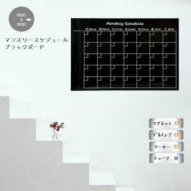 【送料無料】アルミフレームのおしゃれな月間予定表マンスリースケジュール ブラックボード600X900mm 横型壁掛用つや有り光沢板面/乾拭きで消せるゲルチョーク付 カレンダータイプ