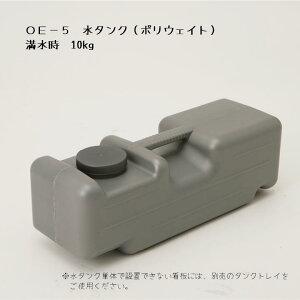【A型看板転倒防止対策用重石】OE-5水タンク ポリウェイト グレー 180X170X500mm 満水時10kg