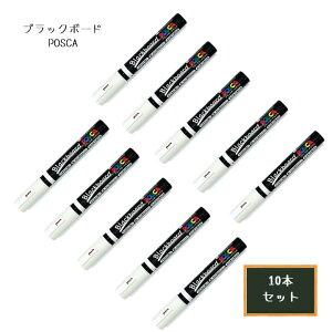 三菱鉛筆 ブラックボードポスカ 中字丸芯 白 10本セット 業務パック PCE2005M1P.1 POSCA