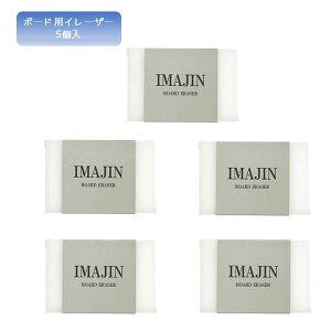 Imajin ブラックボード・ホワイトボード・カラーボード用イレーサー 黒板消し 5個入