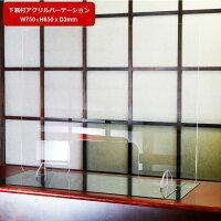 飛沫防止下窓付透明アクリルパーテーション600X750mm