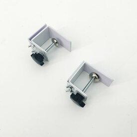 【送料無料】感染症クラスター対策 飛沫防止アクリルボードの台座に!机上パーテーション用クランプ式台座金具 平行1方向タイプ 【2個入】