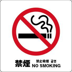 サイン ステッカーシール 多言語標識 禁煙 150x150mm 4言語 屋内外対応 糊付き 送料無料