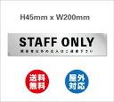 サイン レーザー彫刻で文字が消えない STAFF ONLY スタッフ オンリー 200×45mm 高耐候性アクリル 両面テープ付 屋内…