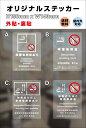 サイン ステッカー 透明 多言語標識 改正健康増進法 オリジナル 喫煙専用室、喫煙目的室、喫煙可能店、禁煙 外貼・裏…