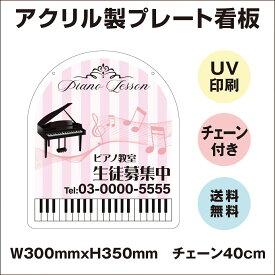 ピアノ教室 看板 アクリル プレート看板 UV印刷 ピアノ教室看板 習い事看板 色選択 ピアノ 教室 ピアノ看板 可愛い オシャレ 人気 子供 W300mmxH350mm 標識・表示 屋内外対応