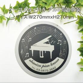 看板 ピアノ教室 アルミ複合板製 W270mmxH270mm プレート看板 デザイン選択 色選択 ピアノ 教室 ピアノ看板 人気 子供 屋内外対応