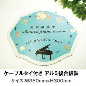 看板 ピアノ教室 習い事 W350mmxH300mm  プレート看板 デザイン選択 色選択 ピアノ 教室 ピアノ看板 人気 子供 屋内外対応