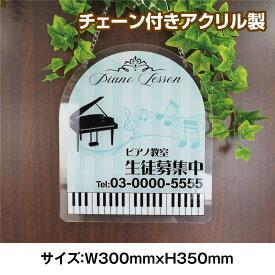 ピアノ教室看板 看板 アクリル プレート看板 UV印刷 習い事看板 色選択 ピアノ 教室 ピアノ看板 可愛い オシャレ 人気 子供 洋風 W300mmxH350mm 標識・表示
