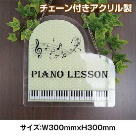 ピアノ教室看板 看板 アクリル プレート看板 UV印刷 習い事看板 色選択 ピアノ 教室 ピアノ看板 可愛い オシャレ 人気 子供 洋風 W300mmxH300mm 標識・表示