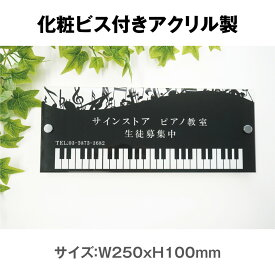 ピアノ教室 看板 アクリル プレート看板 UV印刷 ピアノ教室看板 習い事看板 色選択 ピアノ 教室 ピアノ看板 可愛い オシャレ 人気 子供 W250mmxH100mm 標識・表示 屋内外対応