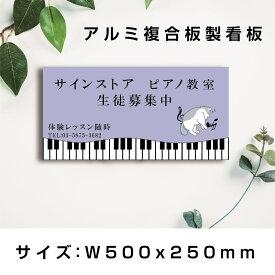 看板 ピアノ教室 習い事 W500mmxH250mm  プレート看板 デザイン選択 色選択 ピアノ 教室 ピアノ看板 人気 子供 屋内外対応