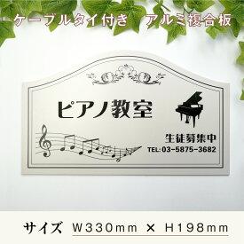 看板 ピアノ教室 アルミ複合板製 W330mmxH198mm プレート看板 デザイン選択 色選択 ピアノ 教室 ピアノ看板 人気 子供 屋内外対応