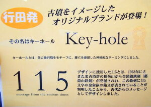 [武蔵野ユニフォーム]【古墳ネクタイ】古代デザイン鍵穴パープル《091-ネクタイP》