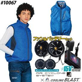 【アイズフロンティア】空調服 AIR CYCLONE ヘックスリップ アウトドアベストエアーサイクロン (バッテリー+ファンセット) 90010/90011/10067 I'Z FRONTIER