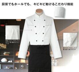 厨房でもホールでも、キビキビ動けるこだわり機能 コックコート 【企業作業服・作業着】としてお勧め