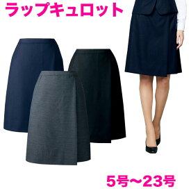 巻きスカート風キュロット【企業制服・事務服】としてお勧め