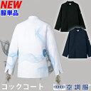 空調服 コックコート KC8716 高通気 長袖 男女兼用 arbeチトセ 熱中症対策 ※ファンなし