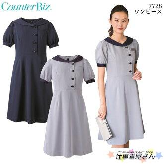 連衣裙7728工作服制服受理美體沙龍診所制服HANECTONE櫃台商業5號~15號