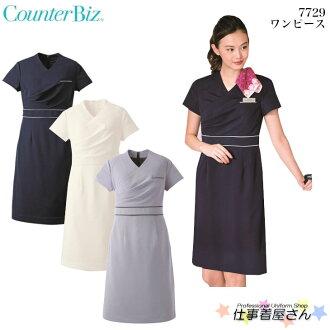 連衣裙7729工作服制服受理美體沙龍診所制服HANECTONE櫃台商業5號~15號
