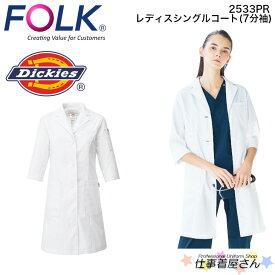レディスシングルコート(7分袖) 2533PRディッキーズFOLKフォーク 医師 看護 白衣 診察衣 スクラブ ドクター ナース 医療 クリニックユニフォーム としてお勧め Dickies S〜4L