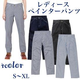 すっきりとしたシルエットのレディースペインターパンツ【Lee】【企業作業服・作業着】としてお勧め