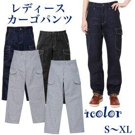 すっきりとしたシルエット印象的なレディースカーゴパンツ【Lee】【企業作業服・作業着】としてお勧め