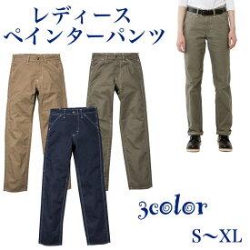 すっきりとしたシルエットにアップデイトしたレディースペインターパンツ【Lee】【企業作業服・作業着】としてお勧め