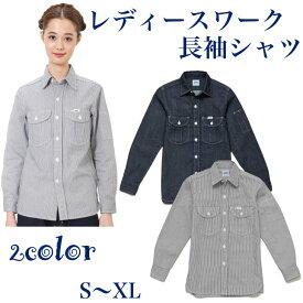 動きやすい様にゆったりとしたシルエットが特徴のレディースワーク長袖シャツ【Lee】【企業作業服・作業着】としてお勧め