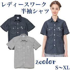 動きやすい様にゆったりとしたシルエットが特徴のレディースワーク半袖シャツ【Lee】【企業作業服・作業着】としてお勧め