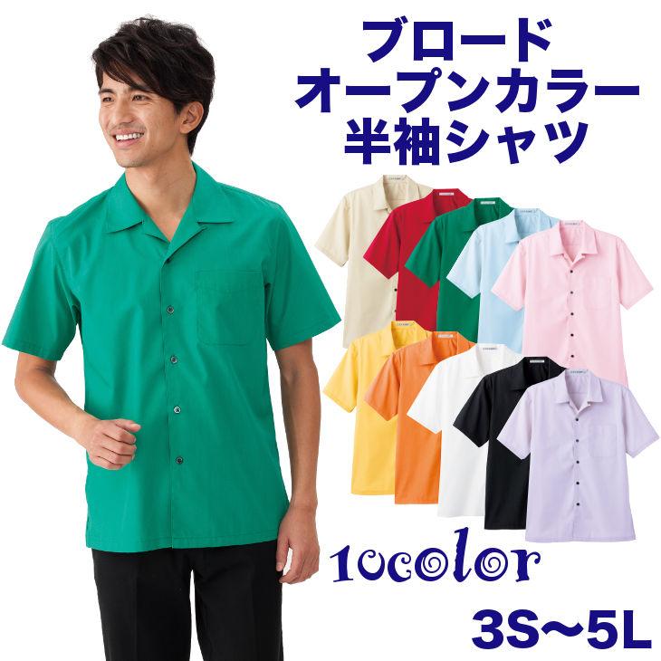ブロードオープンカラー半袖シャツ【男女兼用】【サービス】【FACE MIX】【企業作業服・作業着】としてお勧め