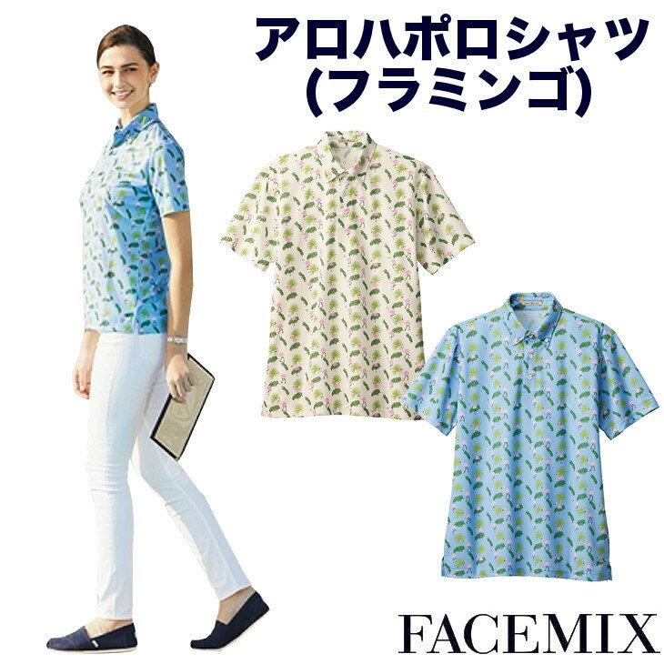 爽やかさとポップな雰囲気のアロハポロシャツ(フラミンゴ)【男女兼用】【サービス】【FACE MIX】【企業作業服・作業着】としてお勧め